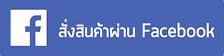สั่งซื้อ Facebook inbox